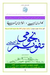 16 Ziqedeh 1428.pdf