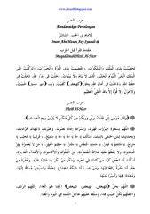 hizib al-nasr - imam abu hasan asy-syazuli.pdf