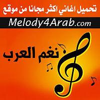 Mahragan_Kazanova_melody4arab.com.mp3