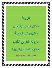 عروبة مصر.pdf