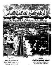 قرطبة حاضرة الخلافة فى الاندلس 2.pdf