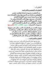 النظريات المفسرة الطالبة نهى عبد الله بعد التعديل بحث عمل المرأة السعودية بالقطاع الخاص معدلة 555555555555.doc